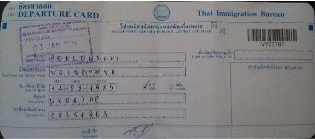 нужна ли виза в тайланд