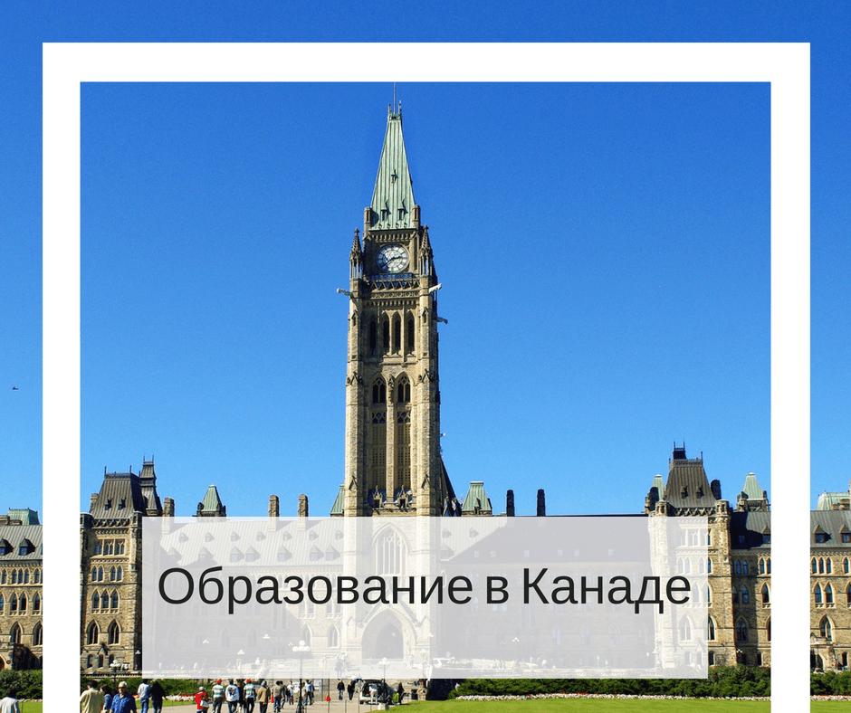 языковые курсы в канаде