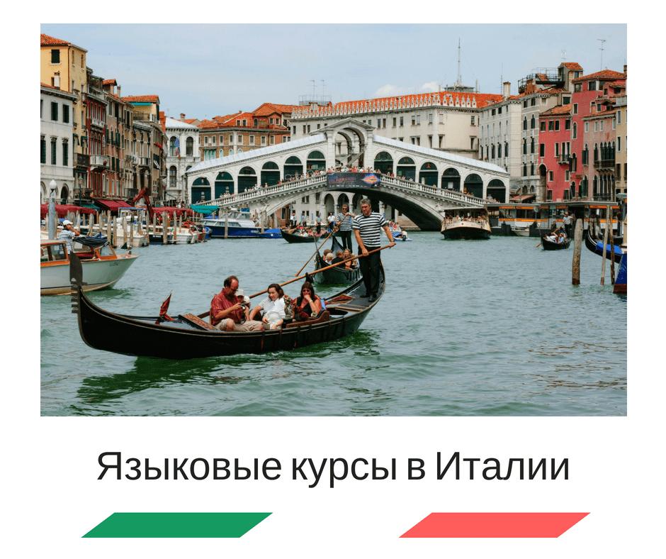 языковые курсы Accademia Italiana
