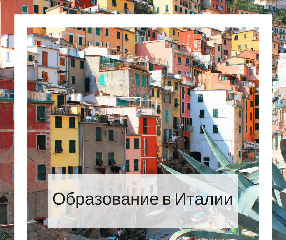 курси італійської мови в італії